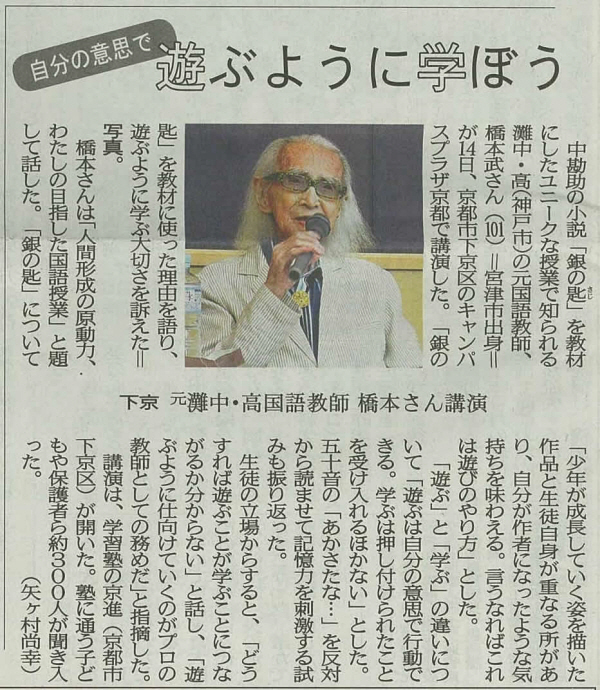 20131108_20130715_hashimoto