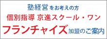 FC募集_cop