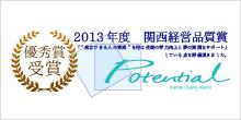 2013年関西経営品質賞優秀賞受賞