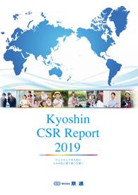 CSRレポート2019