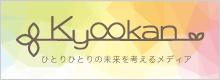 kyookanバナー