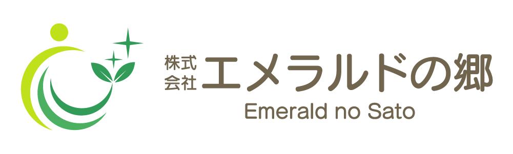 エメラルドの郷