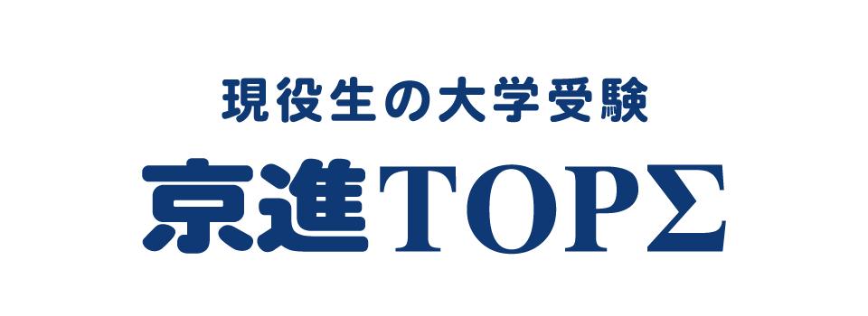 京進TOPΣ