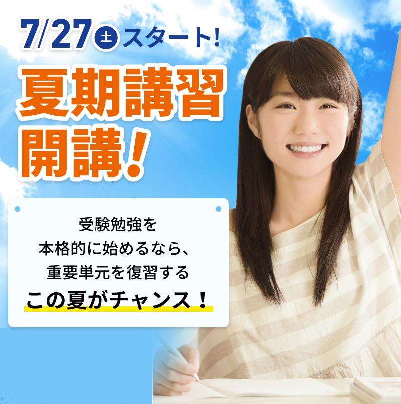 京進 小中学部 夏期講習開講!7/27(土)スタート