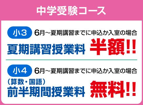 中学受験コース(小3・小4) キャンペーン