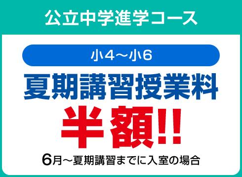 公立中学進学コース(小4〜小6) キャンペーン