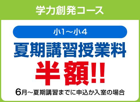学力創発コース(小1〜小4) キャンペーン