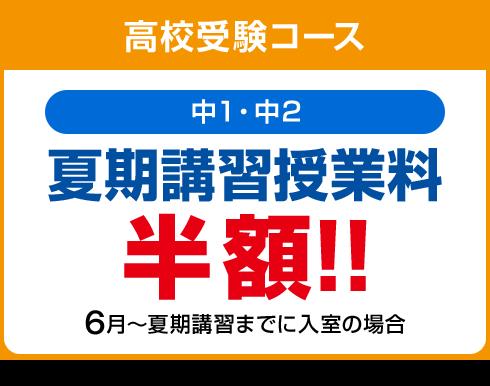 高校受験コース(中1・中2) キャンペーン