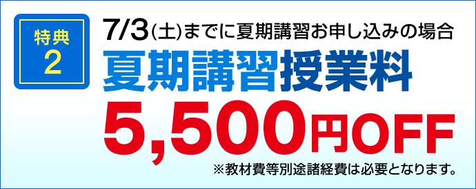 特典2 夏期講習授業料 5500円OFF