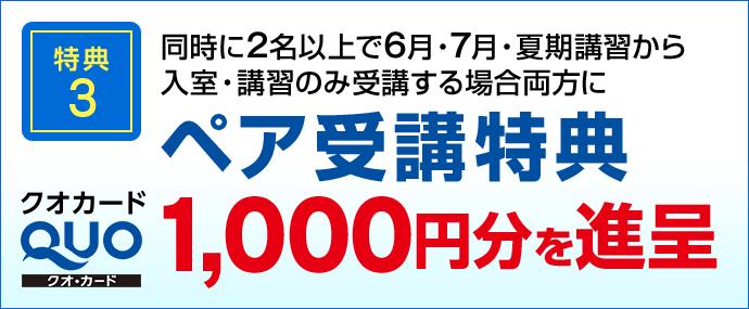 特典3 ペア受講特典 クオカード1000円分を進呈