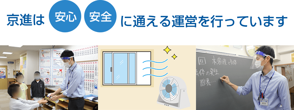 京進は安心・安全に通える運営を行っています