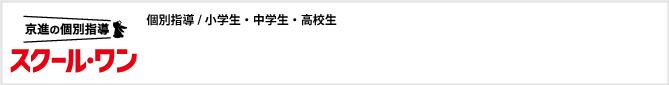 個別指導京進スクール・ワン | 小1〜高3 | 中学受験、高校受験、大学受験、基礎学力養成