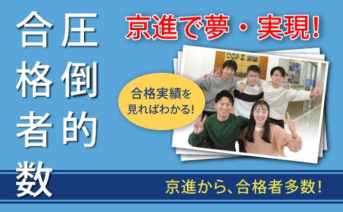 圧倒的合格者数 2015年合格実績 京進高校部から、合格者多数!