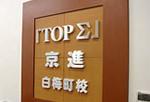 TOPΣ京進 白梅町校