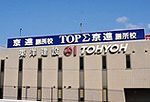 TOPΣ京進 膳所校