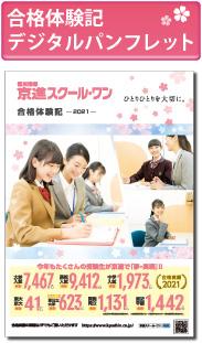 合格体験記-2021-