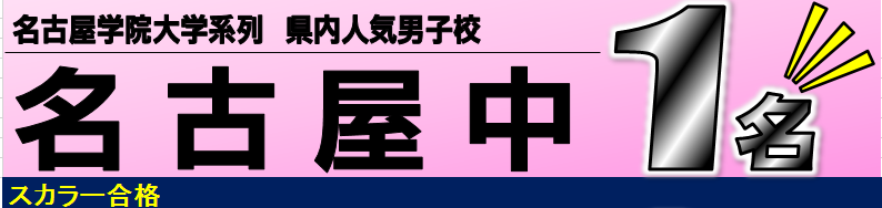 名古屋中学校 スカラー合格