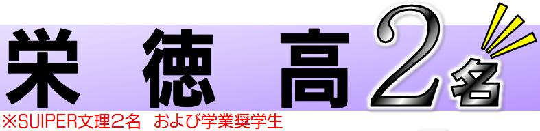栄徳高校 スーパー文理 奨学生