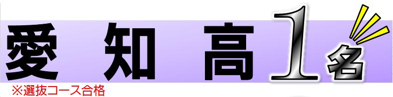 愛知高校 選抜コース