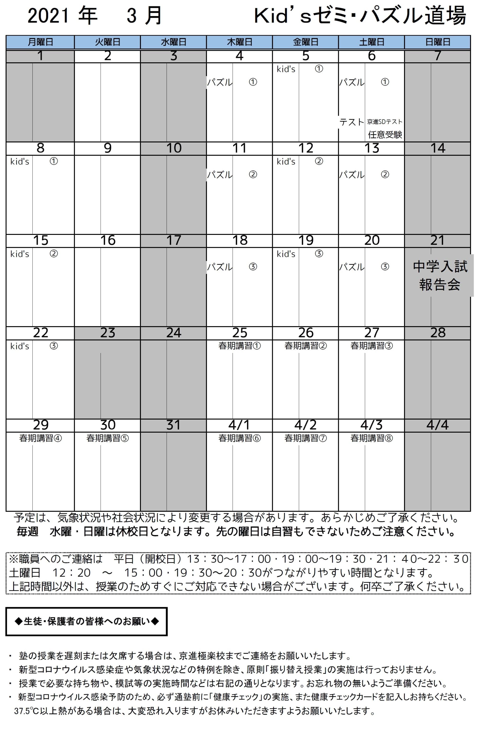 2021年3月中学受験コース予定表