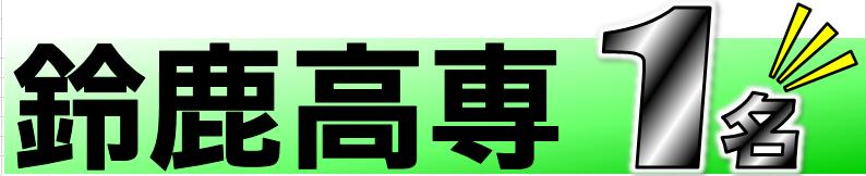 鈴鹿高等専門学校
