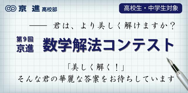 第9回数学解法コ4月19日(木)~5月31日(木)ンテスト