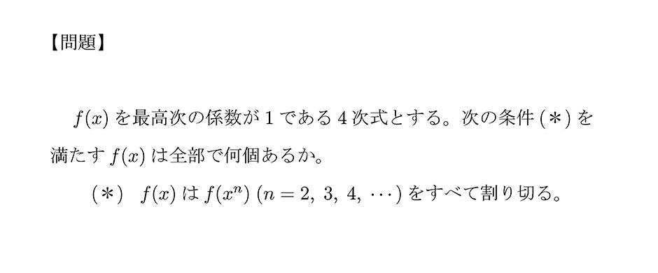 第9回数学解法コンテスト問題
