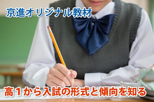 京進オリジナル教材