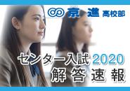 センター入試2020解答速報