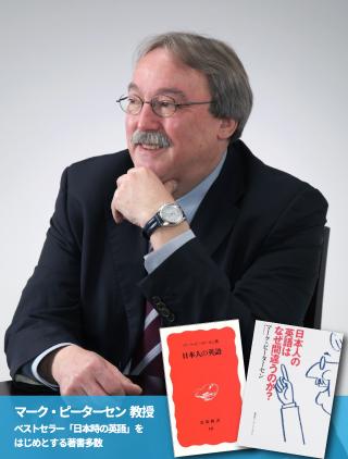 マーク・ピーターセン教授