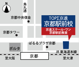 TOPΣ京進京都駅前校 地図