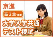 大学入学共通テスト模試