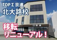 TOPΣ京進 北大路校 移転リニューアル!