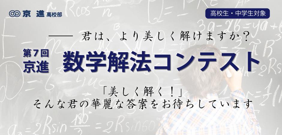 第7回京進数学解法コンテスト