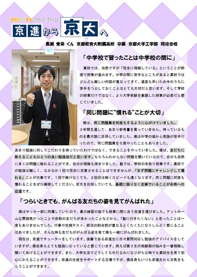 長瀬インタビュー