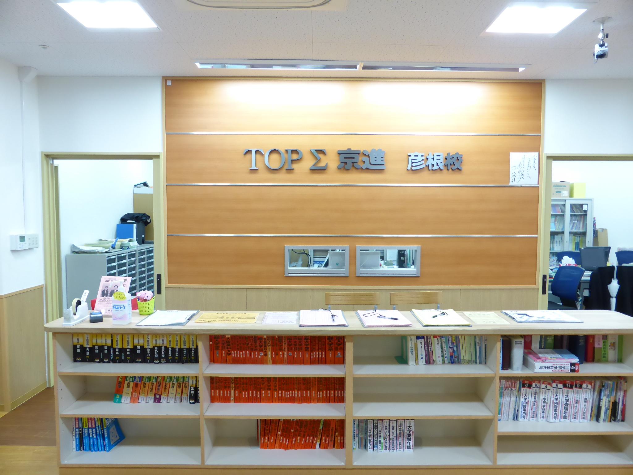 TOPΣ京進 彦根校 - 学習塾の京進