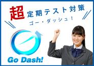 超定期テスト対策GOダッシュ!