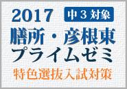 2017膳所・彦根東プライムゼミ