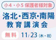 洛北・西京・南陽教育講演会