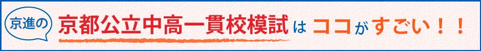 京都公立中高一貫校模試はココがすごい!