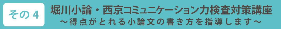 堀川小論・西京コミュニケーション力検査対策講座