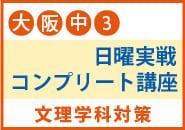 大阪 実戦コンプリート講座