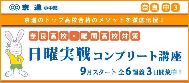 奈良 実戦コンプリート講座