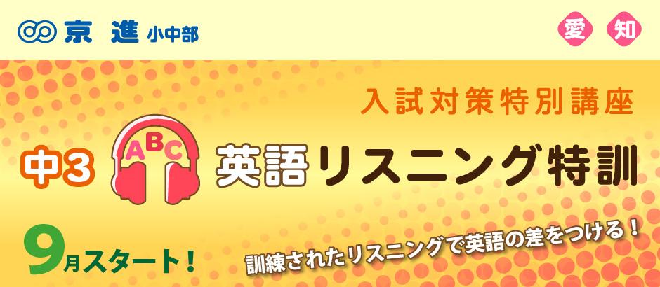 【愛知】中3 英語リスニング特訓 メインビジュアル