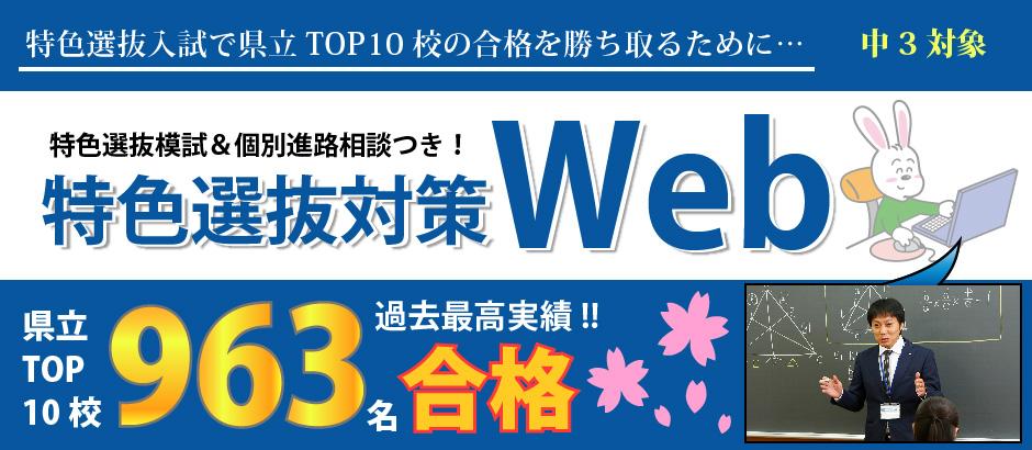 滋賀特色選抜対策WEB