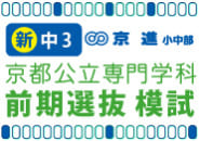 新中3対象 京都公立専門学科前期選抜模試