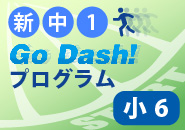 新中1Go Dash!プログラム