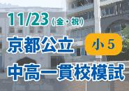 小5京都公立中高一貫校模試