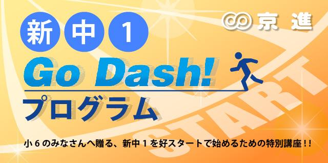 新中1GoDash!プログラム