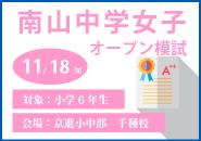 南山中女子オープン模試
